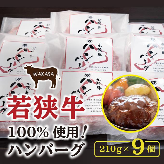【ふるさと納税】若狭牛100%ハンバーグ9個セット 【牛肉・お肉・惣菜】