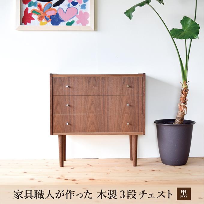 【ふるさと納税】家具職人が作った かわいい おしゃれな 木製 3段チェスト(黒) 【工芸品・家具】