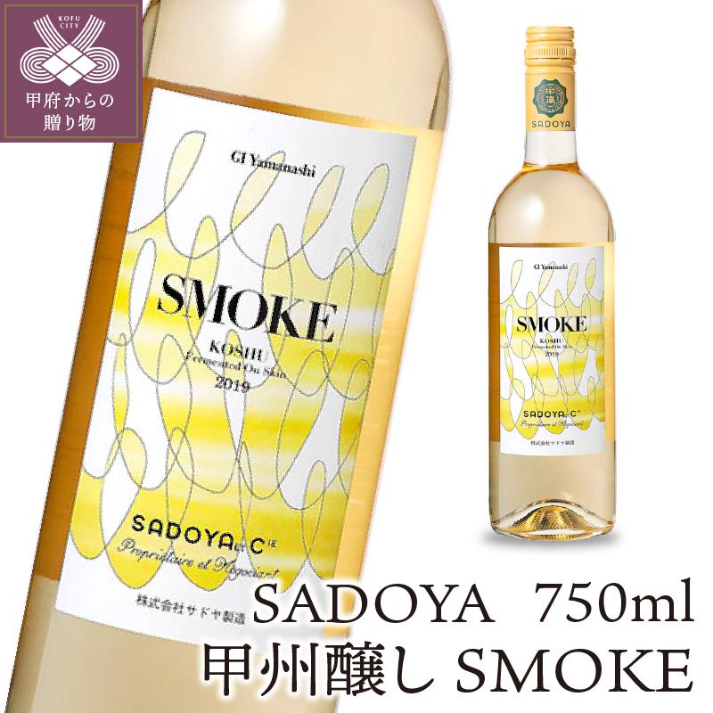 【ふるさと納税】 ワイン 山梨 国産ぶどう 話題 オレンジワイン 醸し スモーク 香り 750ml k021-024 送料無料
