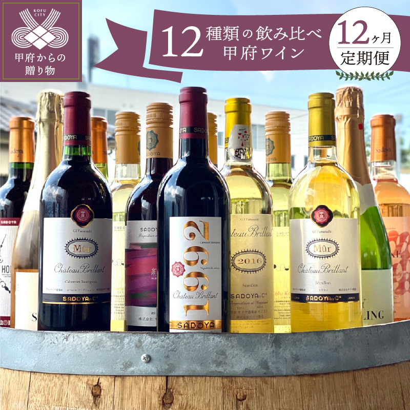 【ふるさと納税】 ワイン 定期便 全12回 12本 赤 白 スモーク 甘口 辛口 ブドウ 固有品種 コク 送料無料