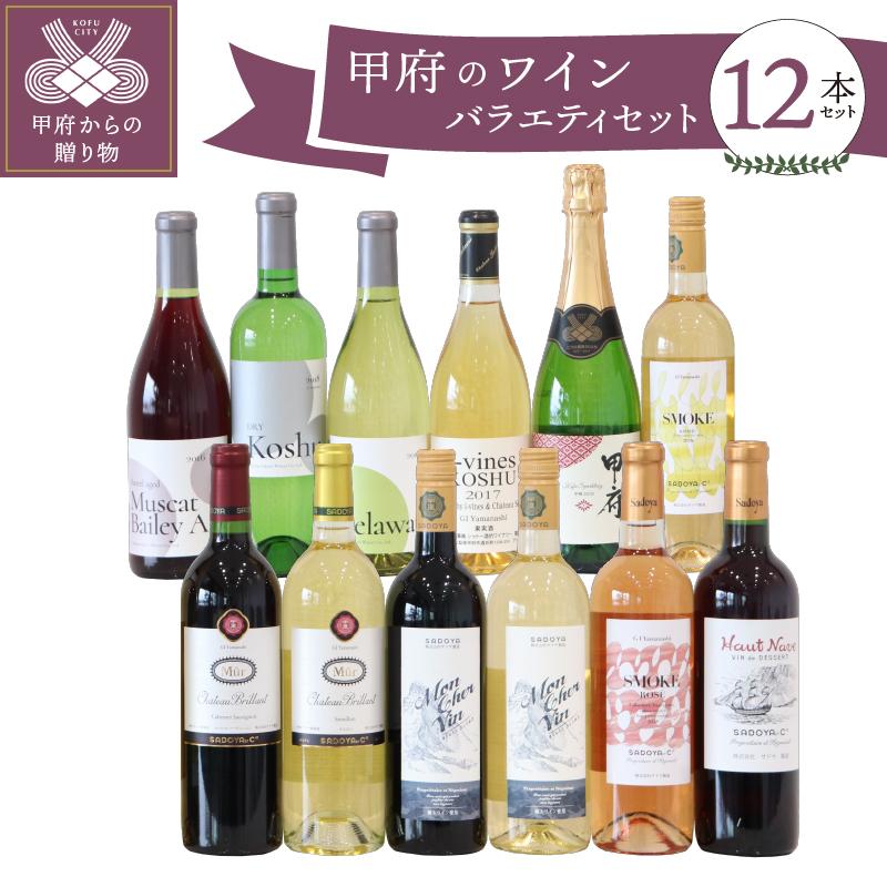 【ふるさと納税】 ワイン 山梨 赤 白 ロゼ スパークリング 12種 セット ギフト 贈り物 送料無料