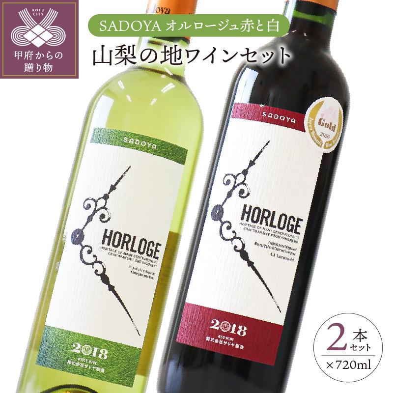 【ふるさと納税】山梨 ワイン サドヤ 赤 白 2本 オルロージュ 720ml セット 赤ワイン 白ワイン 贈り物 送料無料