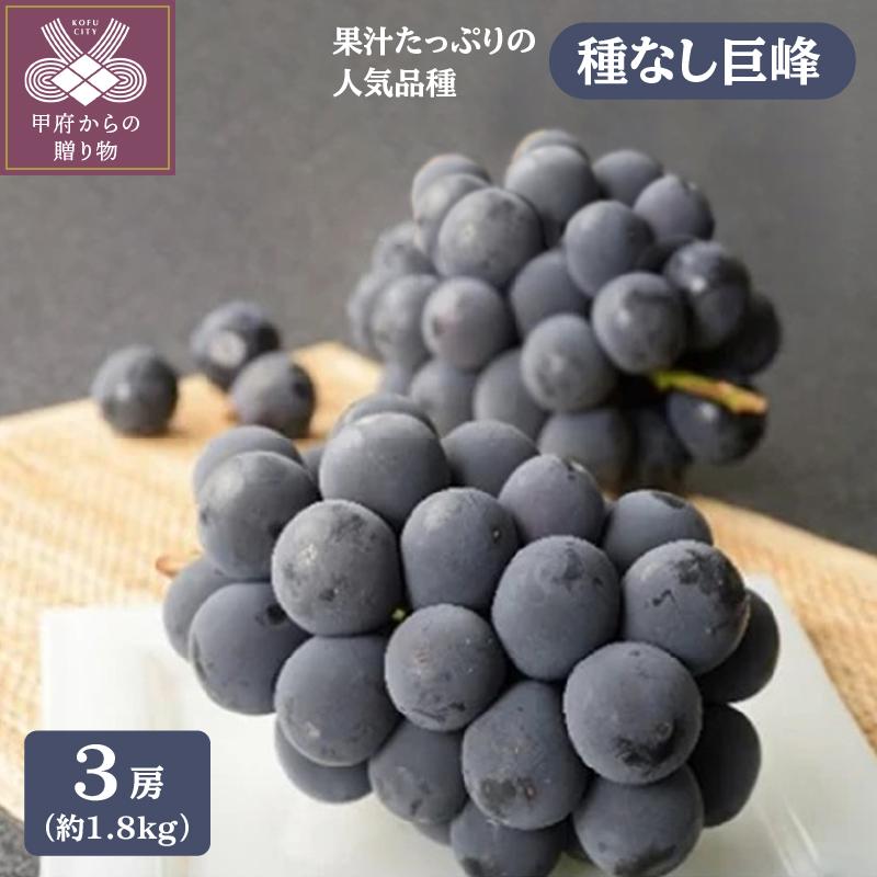 【ふるさと納税】 山梨 巨峰 葡萄 ぶどう ブドウ 種無し 3房 約1.8kg k013-003 送料無料
