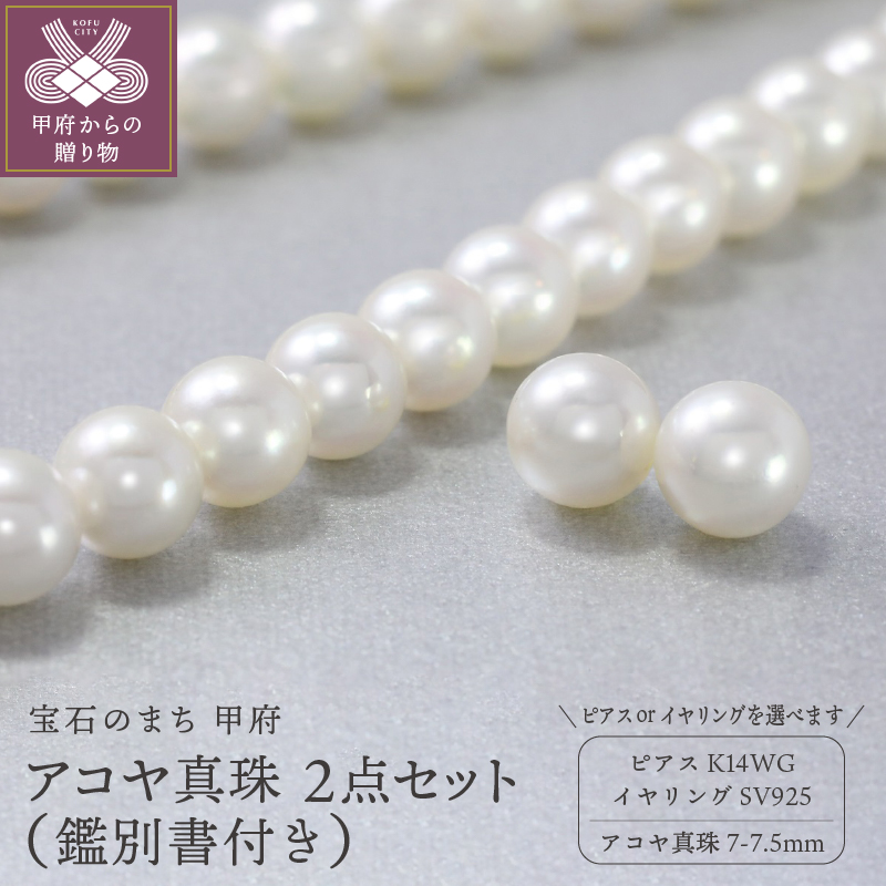 【ふるさと納税】アコヤ真珠 ネックレス 2点セット ペア珠 K14WG 花珠真珠 k072-001 送料無料