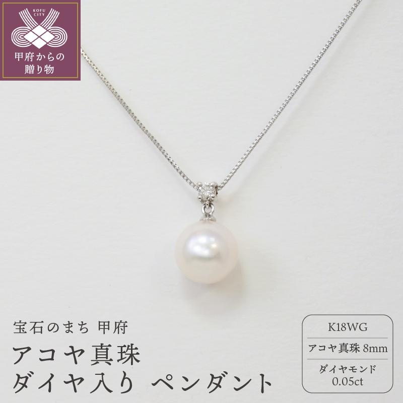 【ふるさと納税】 ペンダント アコヤ真珠 真珠 18金 ホワイトゴールド ダイヤモンド 0.05ct ケース付 カジュアル k072-004 送料無料