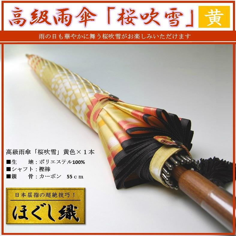【ふるさと納税】高級雨傘「桜吹雪」黄色