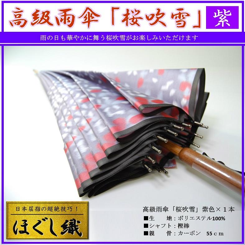 【ふるさと納税】 傘 高級雨傘 雨具 「桜吹雪」紫色 送料無料