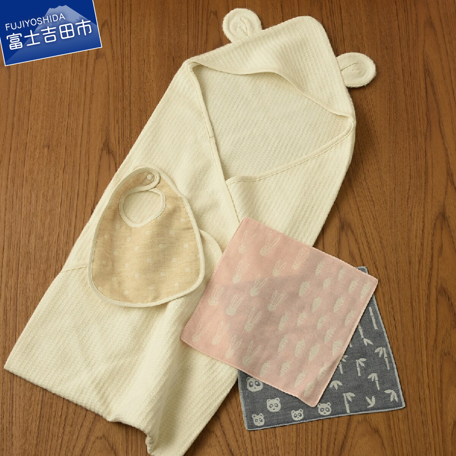 【ふるさと納税】 ベビーセット 赤ちゃん かわいい コットン オーガニック セット オーガニックコットンのやさしいベビーセット(スタンダード) 送料無料