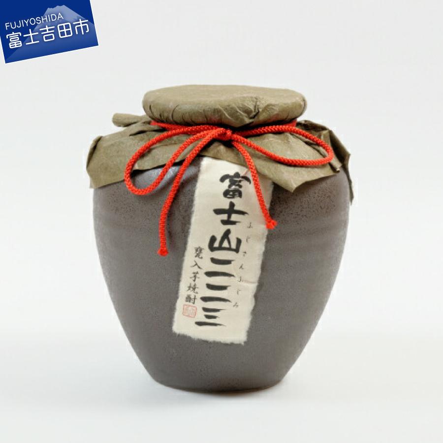 【ふるさと納税】富士山焼酎 芋かめ壷入