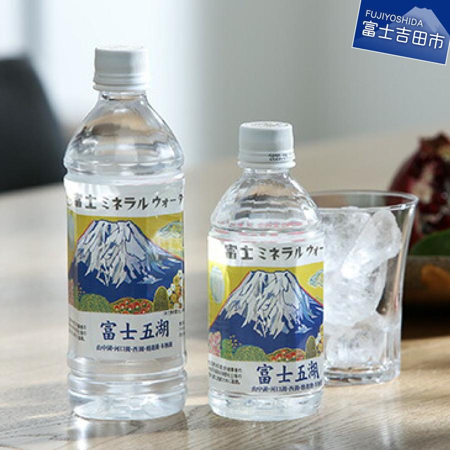 【ふるさと納税】 水 天然水 富士山 富士ミネラルウォーター 富士山世界遺産登録記念ボトル 富士五湖 500ml ペットボトル 24本入 送料無料