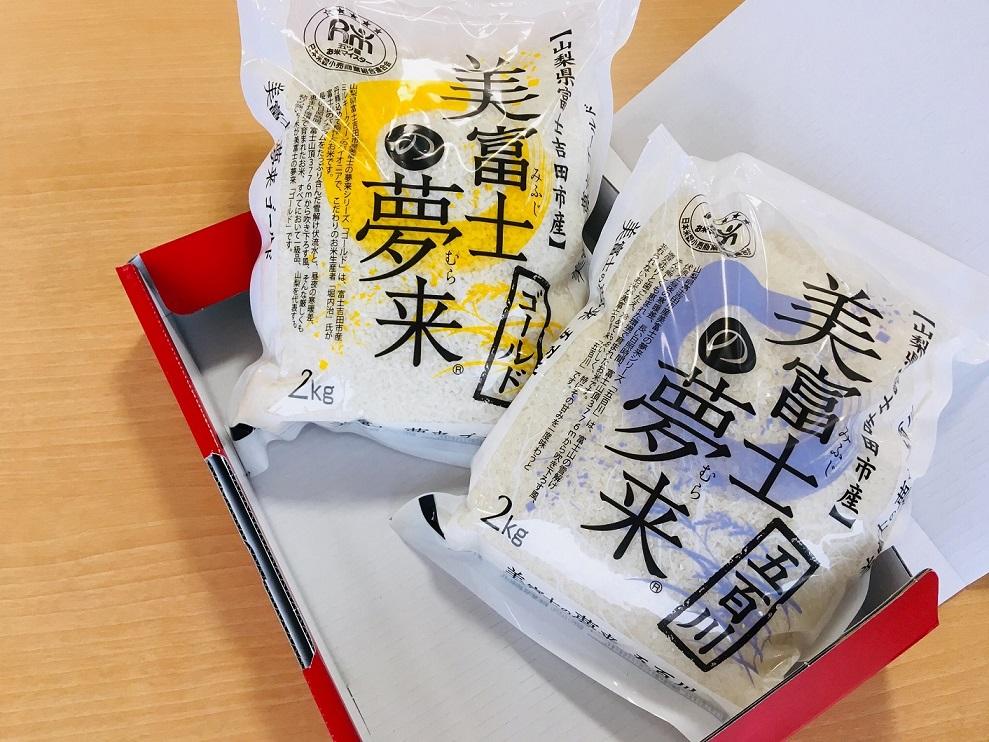 【ふるさと納税】令和元年 美富士の夢来 厳選極上米2kg×2袋 富士吉田市産