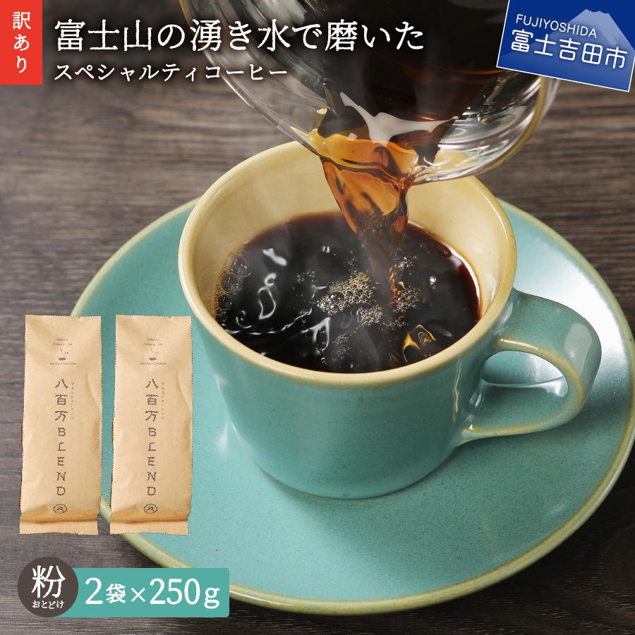 焙煎後1週間経過した弊社コーヒーのディスカウントセット 使用しているコーヒーは世界トップクラスのスペシャルティコーヒーのみ ふるさと納税 訳あり 緊急支援 コーヒー 送料無料 粉 500g 250gx2袋 加熱水蒸気 スペシャルティコーヒー 生豆 自家焙煎 セット 珈琲 コロナ支援 富士山の湧き水で磨いた ついに再販開始 焙煎後一週間