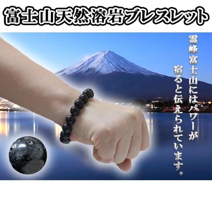 【ふるさと納税】富士山溶岩石ブレスレット 艶出し 10mm玉