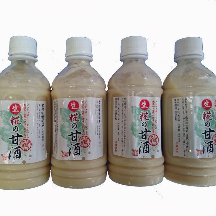 【ふるさと納税】糀の甘酒(原液)400gボトル入り4本セット