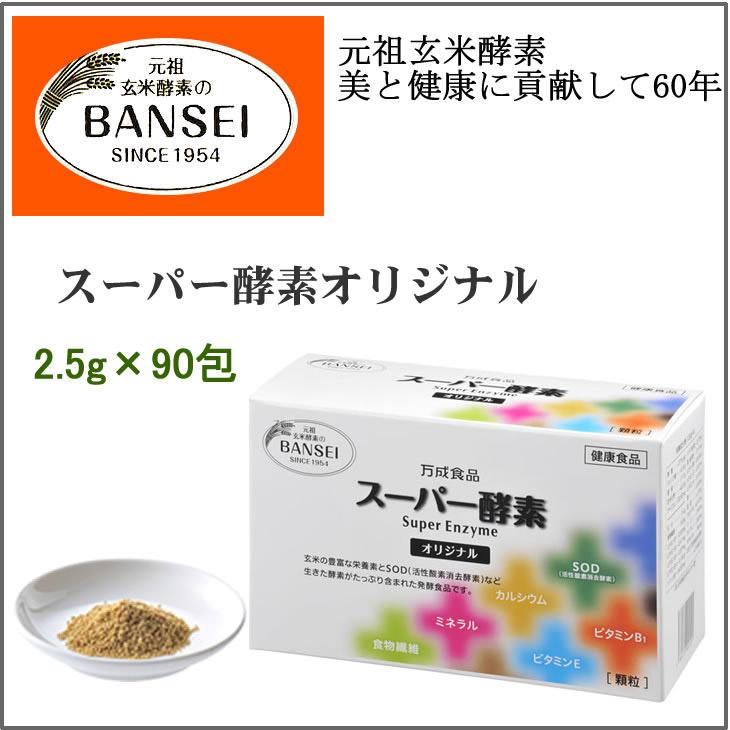 【ふるさと納税】スーパー酵素オリジナル 顆粒 2.5g×90包 SOD酵素配合サプリなら玄米酵素