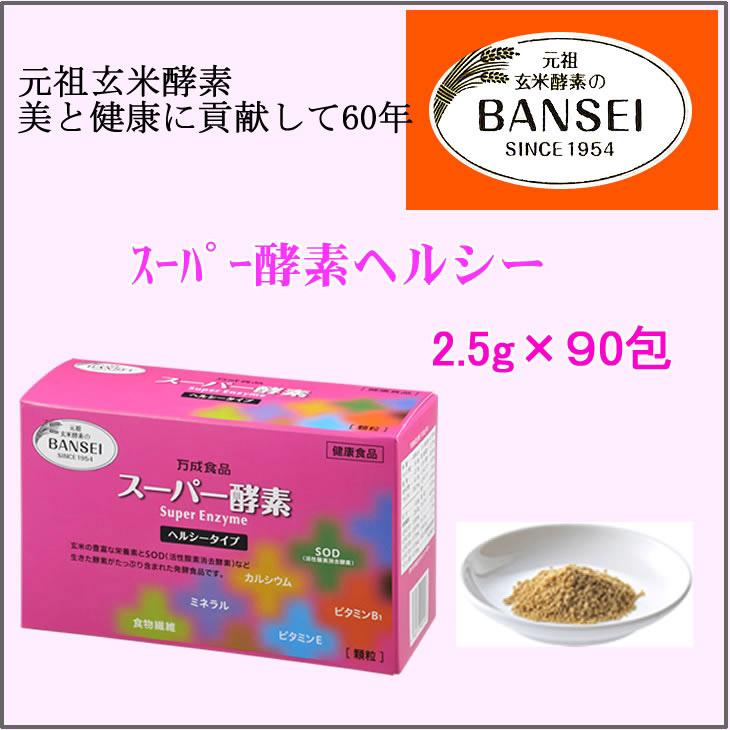 【ふるさと納税】スーパー酵素ヘルシー 顆粒 2.5g×90包 SOD酵素配合サプリなら玄米酵素
