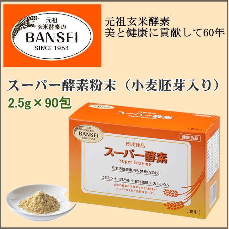 【ふるさと納税】スーパー酵素粉末(小麦胚芽入り) 2.5g×90包 SOD酵素配合サプリなら玄米酵素
