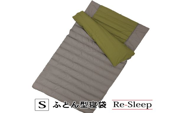 【ふるさと納税】ふとん型寝袋 Re-Sleep(Sサイズ120cm×210cm)