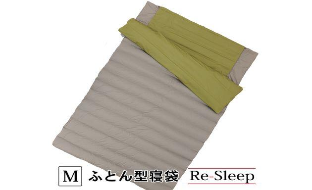 【ふるさと納税】ふとん型寝袋 Re-Sleep(Mサイズ140cm×210cm)