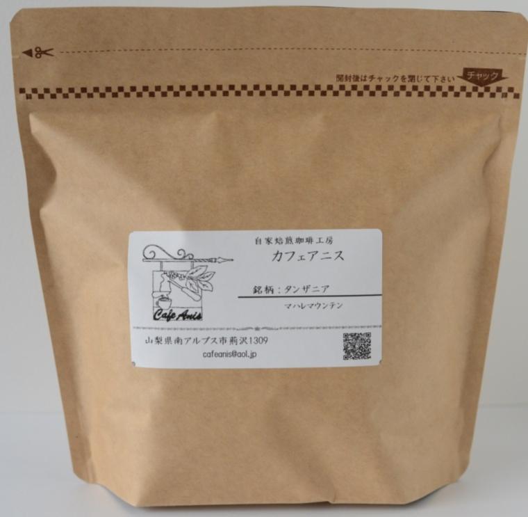 【ふるさと納税】カフェアニス 浅煎り珈琲セット(豆)