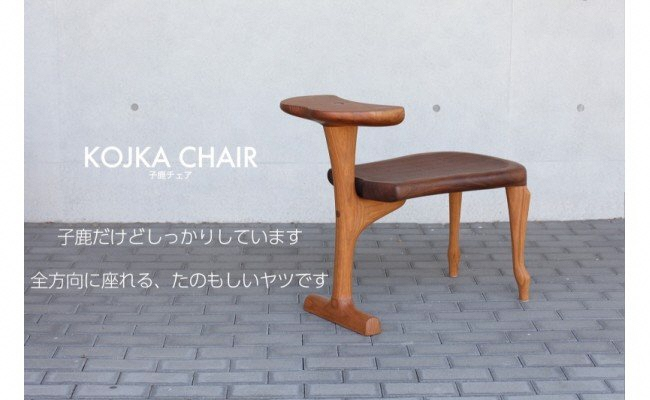 【ふるさと納税】椅子 チェア ほくとのクラフト 子鹿チェア 手作り 無垢材 コンパクト 軽い 送料無料