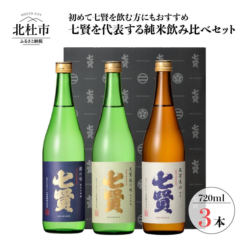 【ふるさと納税】酒 七賢 日本酒 飲み比べ720ml×3本セット 送料無料