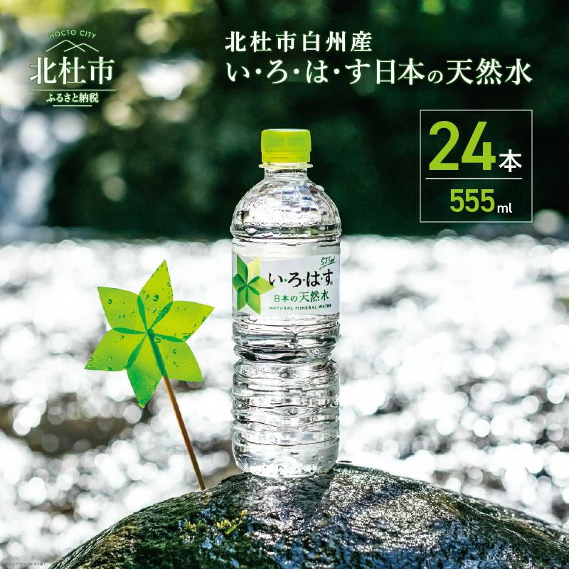 【ふるさと納税】 いろはす 555ml 24本 日本の天然水 ミネラルウォーター ナチュラル 北杜市白州産 PET555ml×1箱(24本入) い・ろ・は・す 天然水 送料無料