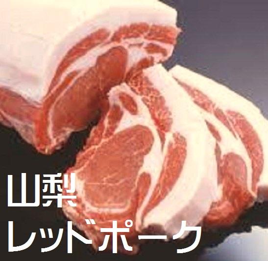 【ふるさと納税】山梨レッドポーク カツ・ソテー用 1.1kg