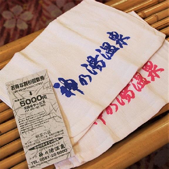 【ふるさと納税】日帰り温泉入浴 7回数券※お届け指定不可
