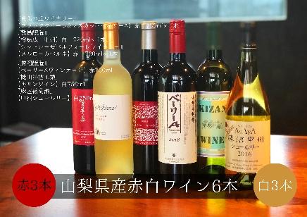 【ふるさと納税】AD-128 赤白ワイン飲み比べ 6本セット Presents by Katerial