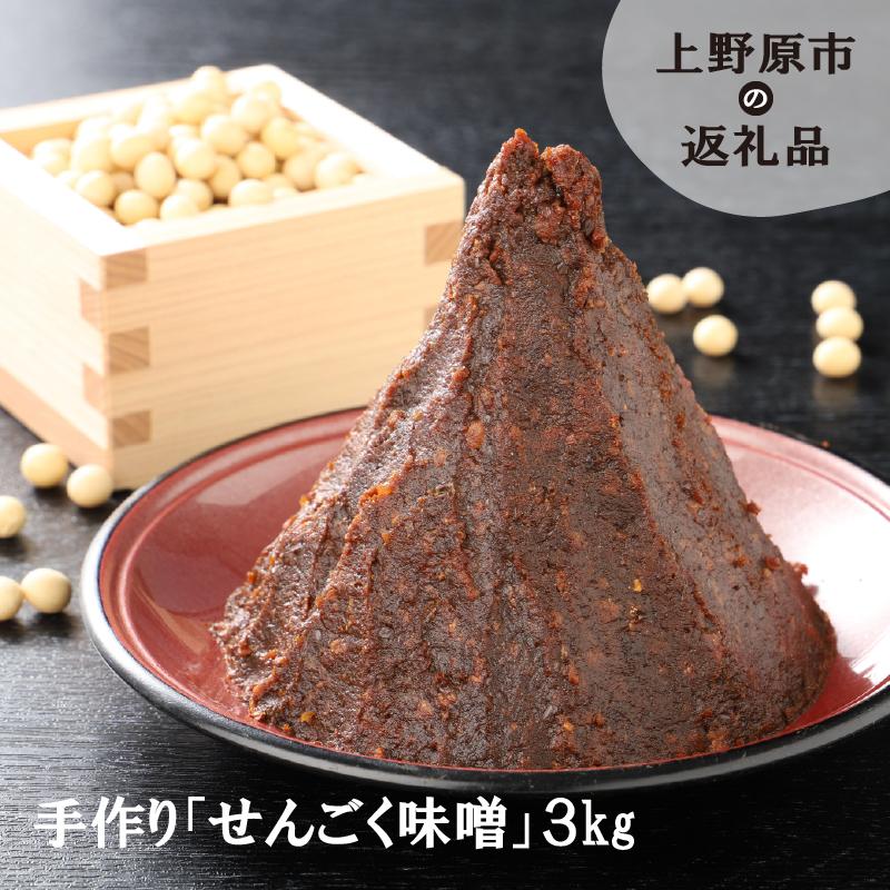 【ふるさと納税】手作り 味噌 みそ 千石味噌 山梨県産 「せんごく味噌」3kg 送料無料