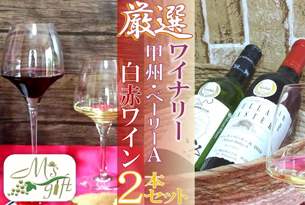物品 送料無料 勝沼 甲州 ワイン マスカットベーリーA 白 赤 5☆好評 MG 2本セット 厳選ワイナリーの甲州ベーリーA赤白ワイン ふるさと納税 B2-660 セット