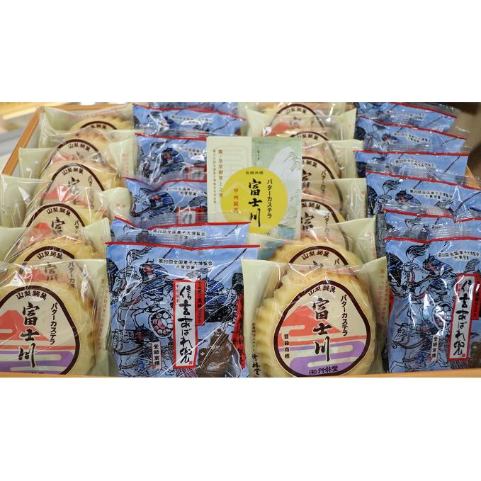 【ふるさと納税】甲州銘菓 富士川カステラミックス24ケ入 【お菓子・スイーツ】