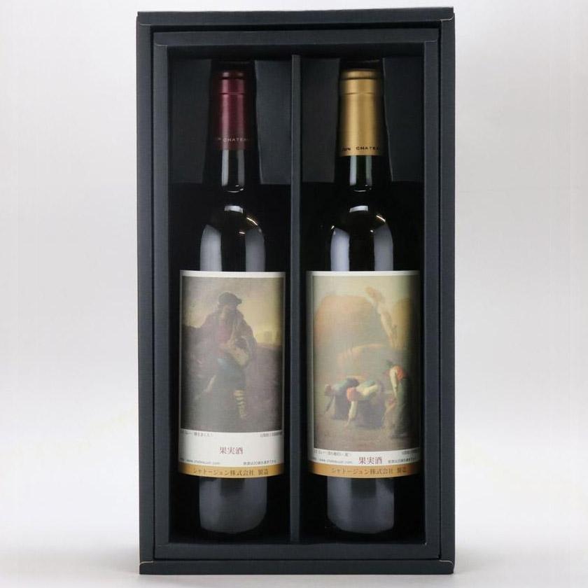 【ふるさと納税】「特別企画ワイン」県立美術館所蔵ミレーアートボトル【2本セットAタイプ】
