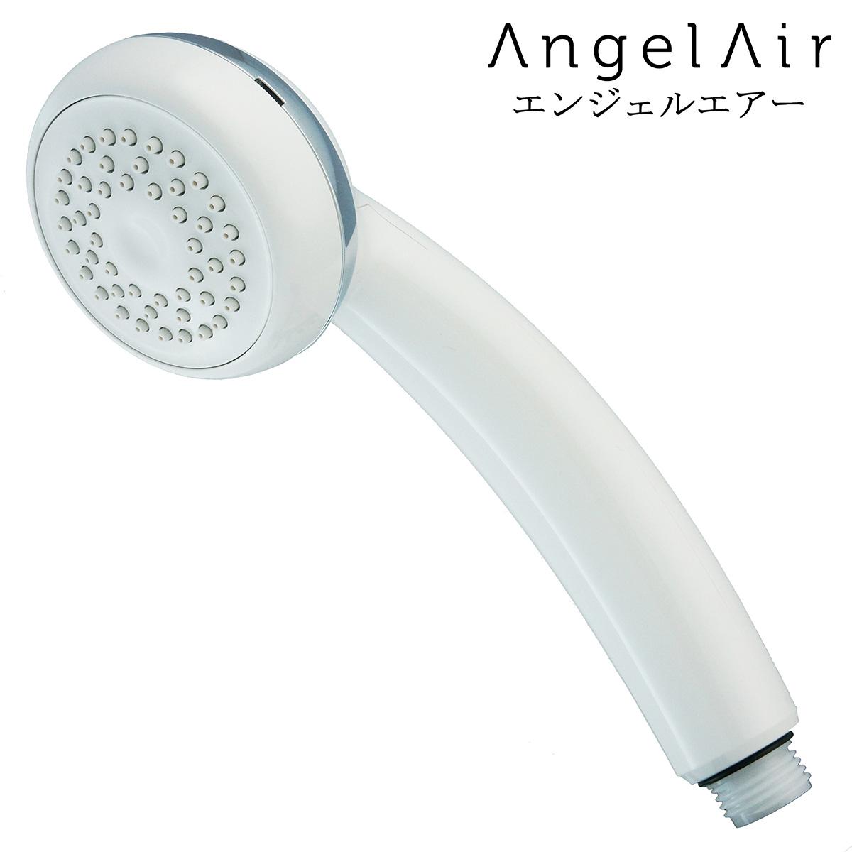【ふるさと納税】「先着100セット『オリジナルボールペン付』!」節水シャワーヘッド AngelAir Watersaving ホワイト TH-009