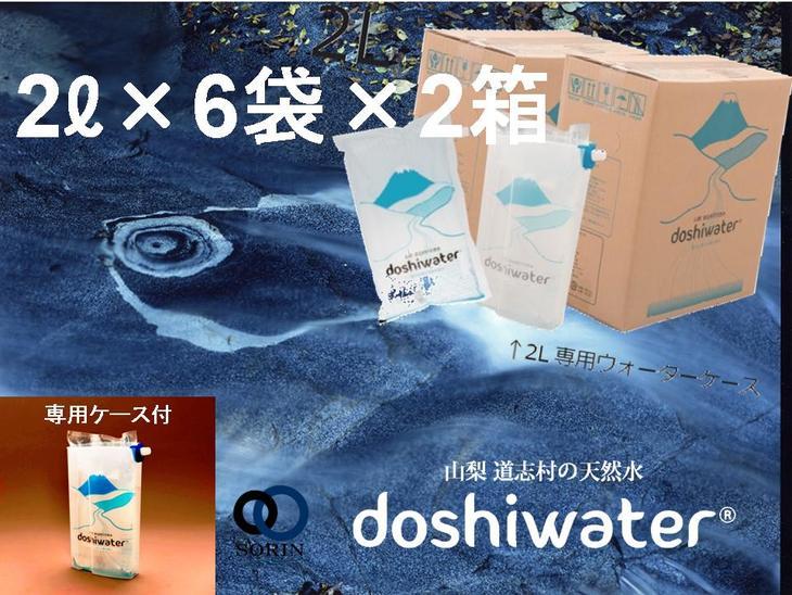 【ふるさと納税】【山梨 道志村の天然水】doshiwater (2ℓ×6袋×2箱) 今なら専用ウォーターケース付