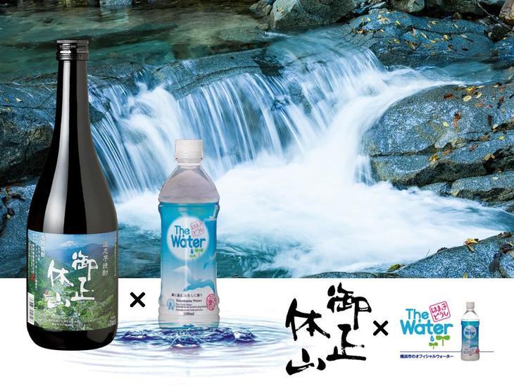 【ふるさと納税】道志本格芋焼酎 御正体山(みしょうたいざん)と道志の森のおいしい水 はまっ子どうしThe Waterのセット