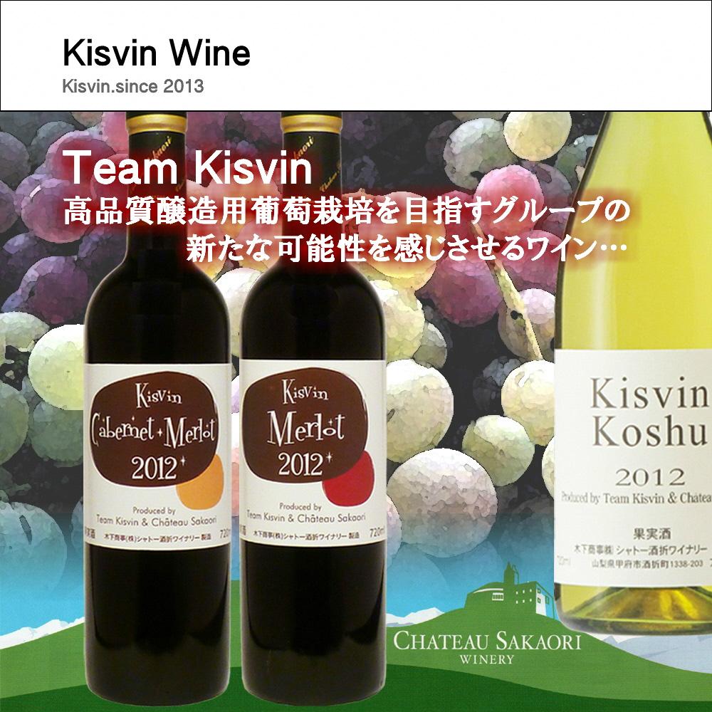 【ふるさと納税】【Kisvin Wine】キスヴィン・ワイン 3本セット R509☆高品質葡萄から生まれる至福の味わい☆