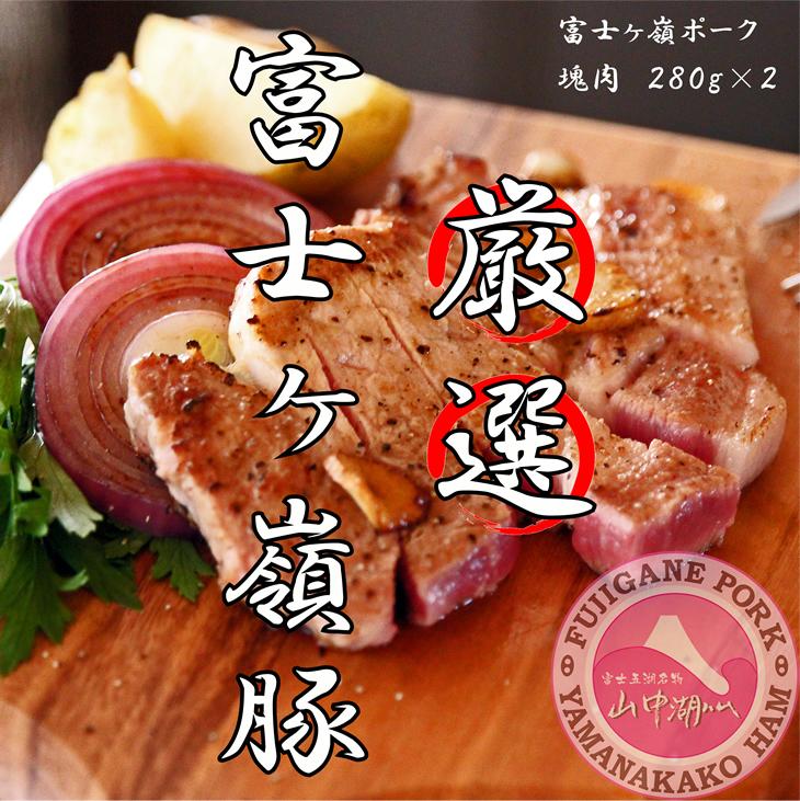 【ふるさと納税】厳選豚肉を塊で (3~4人前)