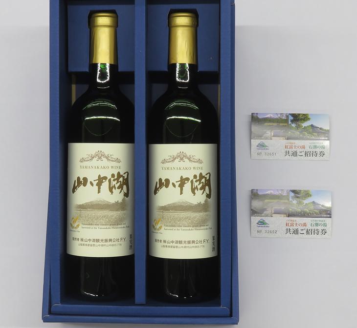 【ふるさと納税】山中湖ワイン2本セット+紅富士の湯無料招待券(ペア)