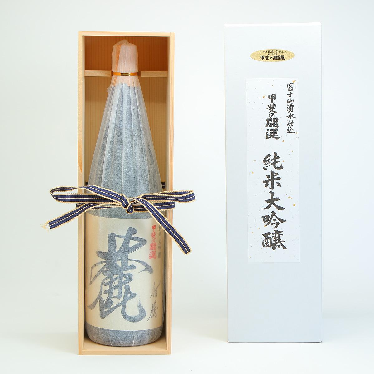 【ふるさと納税】甲斐の開運 純米大吟醸 麓(木箱入)■