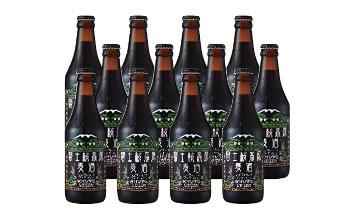 【ふるさと納税】富士桜高原麦酒 シュヴァルツヴァイツェン12本セット( 地ビール クラフトビール)