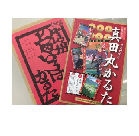 【ふるさと納税】010-004信州真田かるたセット
