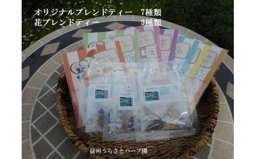 【ふるさと納税】010-045ハーブティー オリジナルブレンドティー7種類、花ブレンドティー3種類セット