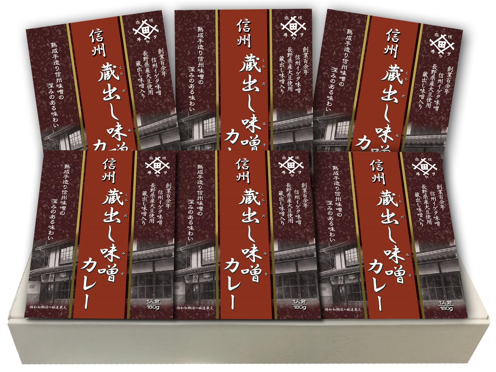 【ふるさと納税】008-043蔵出し味噌カレー6個セット