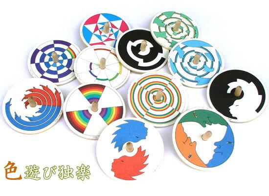 【ふるさと納税】018-004「木のおもちゃ」色遊び独楽(コマ)12種類(日本グッドトイ受賞玩具)