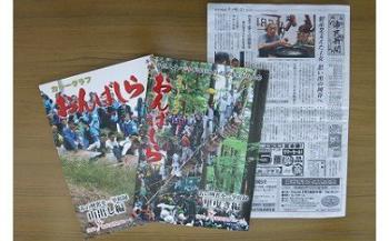 【ふるさと納税】003-024 岡谷市民新聞1ヶ月分+カラーグラフおんばしらセット