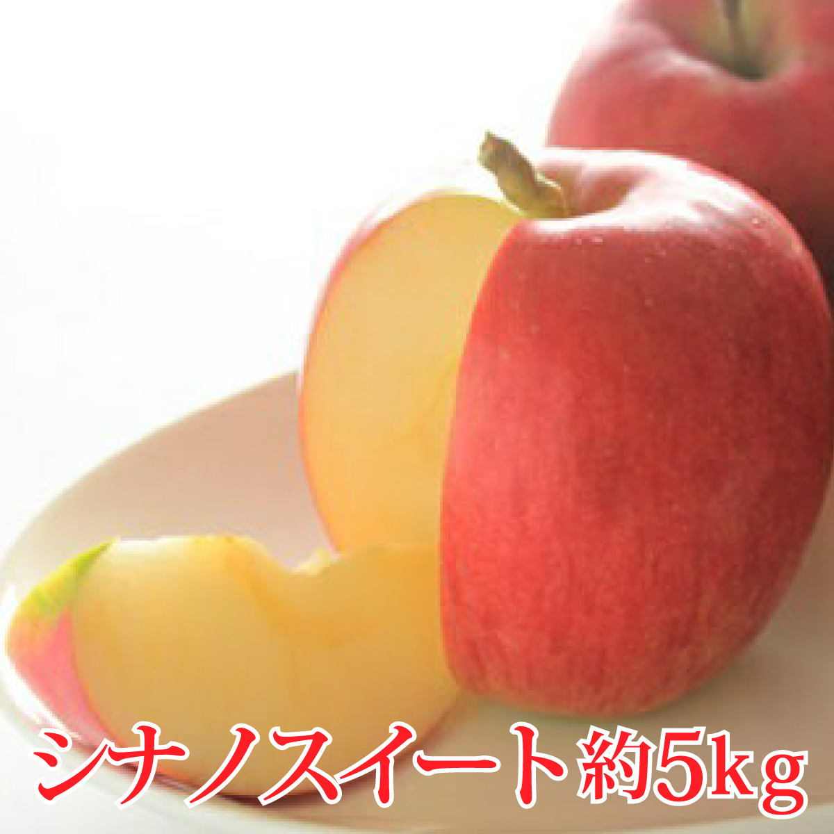 【ふるさと納税】【先行予約】≪10月上旬~順次発送≫シナノスイート 約5kg 【果物類・林檎・りんご・リンゴ】