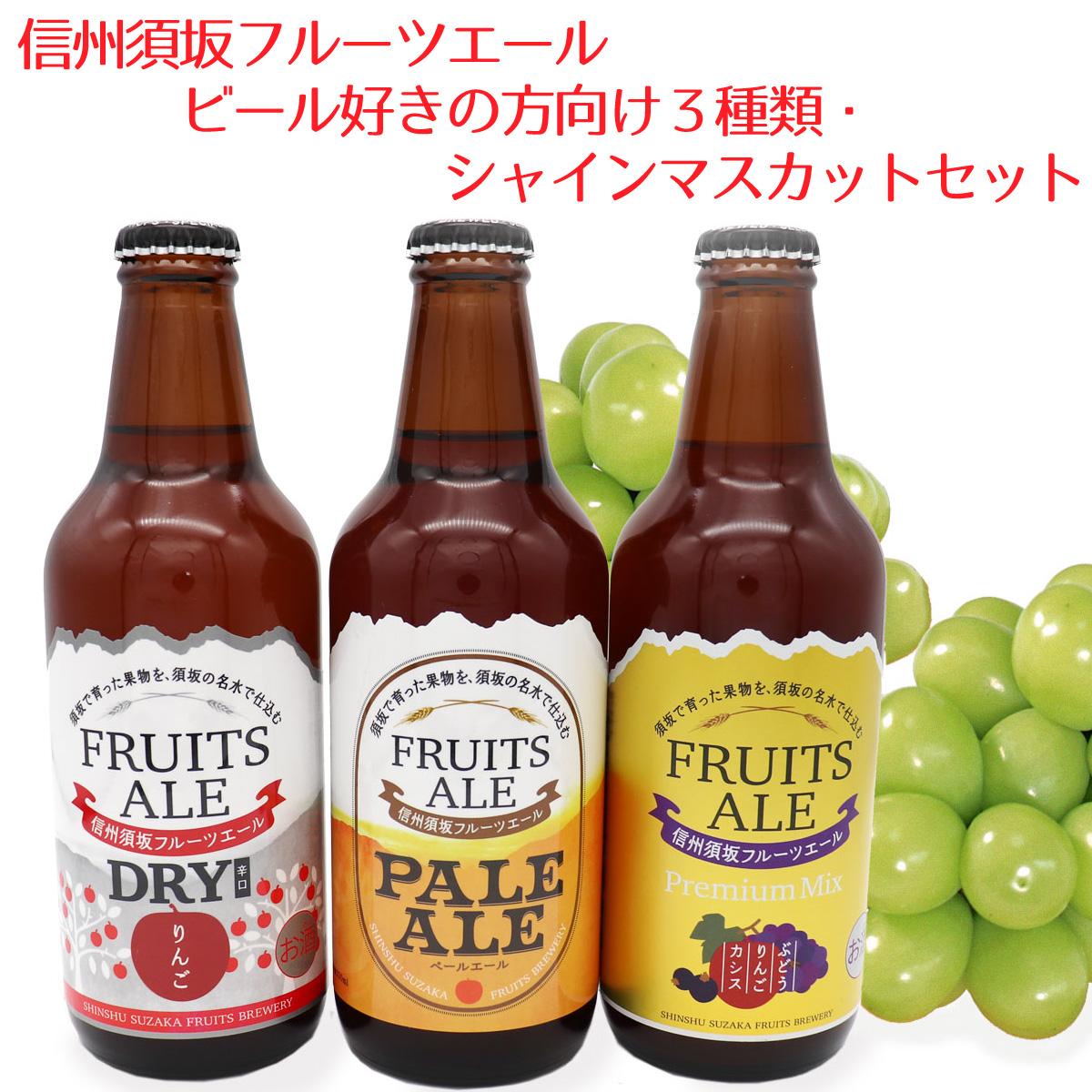 【ふるさと納税】信州須坂フルーツエールビール好きの方向け3種類・シャインマスカット2房セット【お酒・フルーツビール・ぶどう】