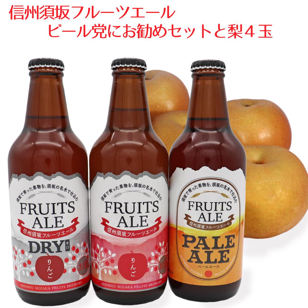 【ふるさと納税】信州須坂フルーツエールビール党にお勧め3種類・季節の梨4個セット【お酒・フルーツビール・梨】